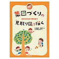 集団づくりの「見取り図」を描く 友だちのなかで育ちあう  /かもがわ出版/久田敏彦