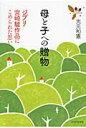 母と子への贈物 ジブリ宮崎駿作品にこめられた思い  /かもがわ出版/光元和憲