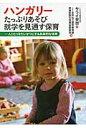ハンガリ-たっぷりあそび就学を見通す保育 一人ひとりをたいせつにする具体的な保育  /かもがわ出版/ミナ・サライ