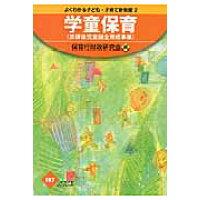 学童保育(放課後児童健全育成事業)   /かもがわ出版/保育行財政研究会