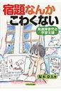 宿題なんかこわくない 発達障害児の学習支援  /かもがわ出版/塚本章人