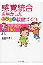 感覚統合を生かしたたのしい教室づくり 子どもの力を引き出すアイディアあそび100  /かもがわ出版/佐藤和美