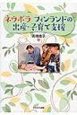 ネウボラフィンランドの出産・子育て支援   /かもがわ出版/高橋睦子