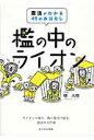 檻の中のライオン 憲法がわかる46のおはなし  /かもがわ出版/楾大樹