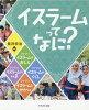 イスラームってなに?(4冊セット)   /かもがわ出版/長沢栄治