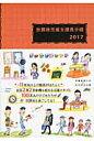 放課後児童支援員手帳  2017 /かもがわ出版/学童保育ラボ
