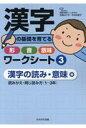 漢字の基礎を育てる形・音・意味ワークシート 読みかえ・同じ読み方(1~3年) 3 /かもがわ出版/発達支援ルームまなび