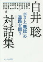 白井聡対話集 ポスト「戦後」の進路を問う   /かもがわ出版/白井聡