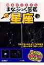 知識をひろげるまなぶっく図鑑星座   /メイツ出版/石川勝也