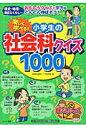 楽しく学べる!小学生の社会科クイズ1000   /メイツ出版/学習社会科クイズ研究会