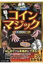 DVDでわかる!魅せるコインマジック基本のコツ50 はじめてでも本格的にできる!  /メイツ出版/沢しんや