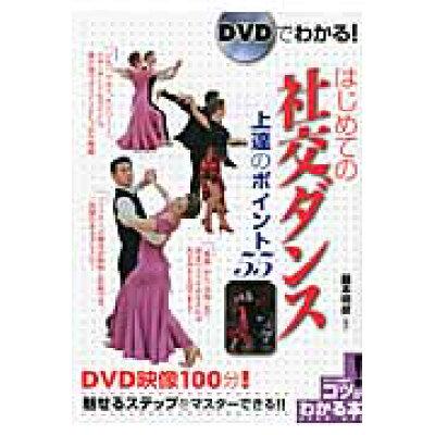 DVDでわかる!はじめての社交ダンス上達のポイント55   /メイツ出版/藤本明彦