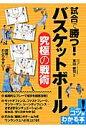 試合で勝つ!バスケットボ-ル究極の戦術   /メイツ出版/吉田健司