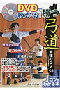 DVDでわかる!勝つ弓道最強のコツ50   /メイツ出版/加瀬洋光