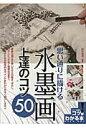 思い通りに描ける水墨画上達のコツ50   /メイツ出版/鈴木昇岳