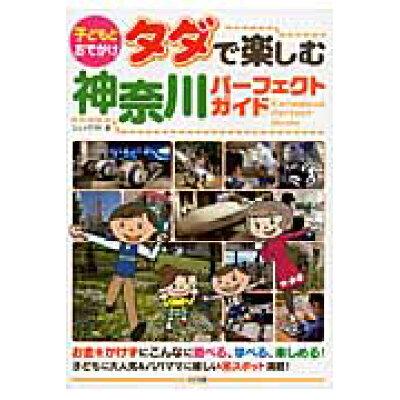 子どもとおでかけタダで楽しむ神奈川パ-フェクトガイド   /メイツ出版/J-act編集室