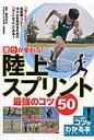走りが変わる!陸上スプリント最強のコツ50   /メイツ出版/安井年文