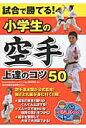試合で勝てる!小学生の空手上達のコツ50   /メイツ出版/香川政夫