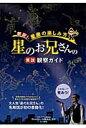 新訳!星座の楽しみ方「星のお兄さん」の笑説観察ガイド   /メイツ出版/田端英樹