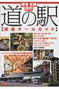 東海・北陸・信州道の駅〈徹底オ-ルガイド〉   /メイツ出版/みちのえき倶楽部