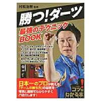 勝つ!ダ-ツ最強のテクニックBOOK   /メイツ出版/村松治樹