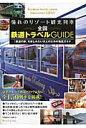 憧れのリゾ-ト観光列車全国鉄道トラベルGUIDE 「鉄道の旅」を楽しみたい大人のための徹底ガイド  /メイツ出版/ベストフィ-ルズ