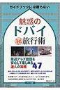 魅惑のドバイ(秘)旅行術 ガイドブックには載らない  /メイツ出版/茂野みどり