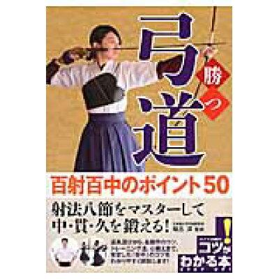 勝つ弓道百射百中のポイント50   /メイツ出版/福呂淳