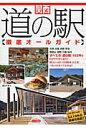 関西道の駅〈徹底オ-ルガイド〉   /メイツ出版/あんぐる