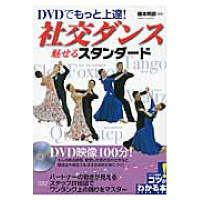 DVDでもっと上達!社交ダンス魅せるスタンダ-ド   /メイツ出版/藤本明彦