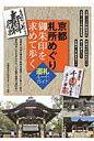 京都札所めぐり御朱印を求めて歩く巡礼ル-トガイド   /メイツ出版/京都歴史文化研究会