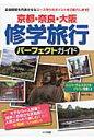 京都・奈良・大阪修学旅行パ-フェクトガイド   /メイツ出版/あんぐる