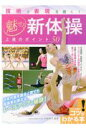 技術と表現を磨く!魅せる新体操上達のポイント50   /メイツ出版/石〓朔子