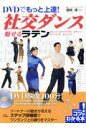 DVDでもっと上達!社交ダンス魅せるラテン   /メイツ出版/田中淳(社交ダンス)
