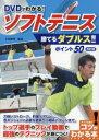 DVDでわかる!ソフトテニス勝てるダブルス!!ポイント50   改訂版/メイツ出版/小林幸司