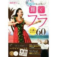 DVDでもっと美しく!輝くフラ上達のポイント60   /メイツ出版/岡本聖子