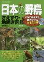 日本の野鳥さえずり・地鳴き図鑑 CDで鳴き声を聴き分ける全152種  改訂版/メイツ出版/植田睦之