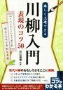 楽しく上達できる川柳入門表現のコツ50 現代川柳のおもしろさをここに凝縮。  /メイツ出版/杉山昌善