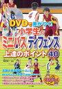 DVDで差がつく!小学生のミニバスディフェンス上達のポイント40   /メイツ出版/菅原恭一