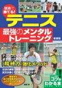 試合で勝てる!テニス最強のメンタルトレーニング   新装版/メイツ出版/海野孝