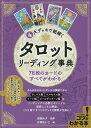 4大デッキで紐解くタロットリーディング事典 78枚のカードのすべてがわかる  /メイツ出版/吉田ルナ