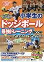 小学生のドッジボール最強トレーニングBOOK フィジカルからテクニックまで  /メイツ出版/関川卓真