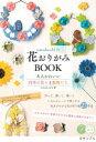 nanahoshiの花おりがみBOOK 大人かわいい四季の花々と動物たち  /メイツ出版/たかはしなな