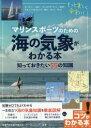 マリンスポーツのための海の気象がわかる本知っておきたい55の知識   /メイツ出版/サーフレジェンド