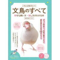 もっと知りたい文鳥のすべて 幸せな飼い方・接し方がわかる本  /メイツ出版/汐崎隼