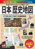 日本歴史地図 あの事件はここで起こった!地図と図解で歴史がわかる