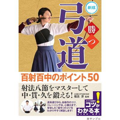 勝つ弓道百射百中のポイント50   新版/メイツ出版/福呂淳
