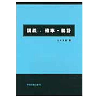 講義:確率・統計   第2版/学術図書出版社/穴太克則