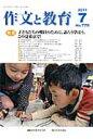 作文と教育  2011年7月号 /本の泉社/日本作文の会