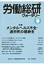 労働総研クォ-タリ- 季刊 no.90(2013年春季号) /労働運動総合研究所/労働運動総合研究所